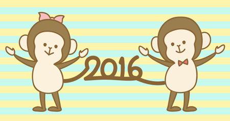 2016年は申年!年賀状デザイン