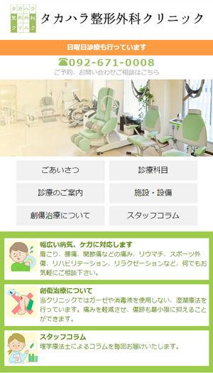 takahara_sm