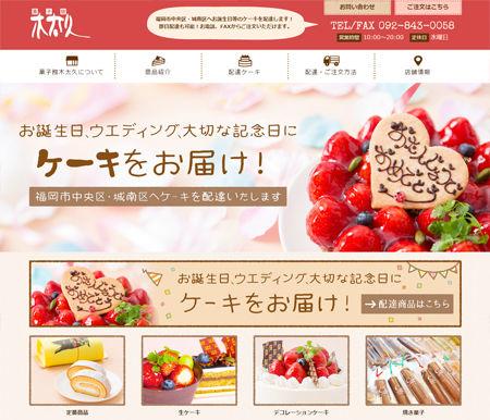 福岡市城南区役所近くの洋菓子店 菓子館木太久様