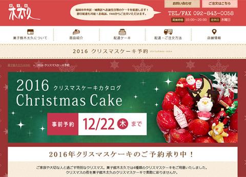 福岡市城南区役所近くの洋菓子店 菓子館木太久様 2016クリスマスケーキのご案内