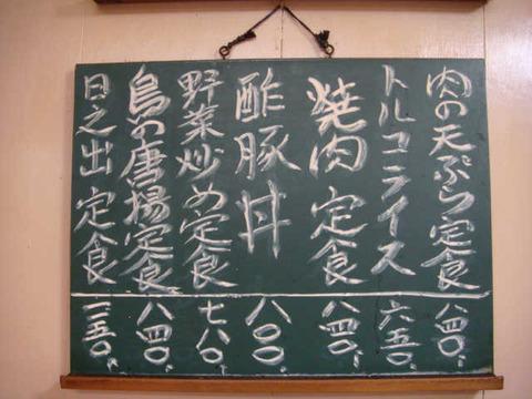 肉の天ぷら定食おかず・ご飯大盛2