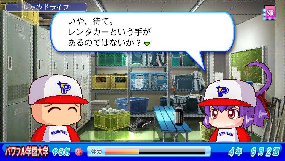 サクセス/彼女 - 実況パワフルプロ野球2012 攻略Wiki