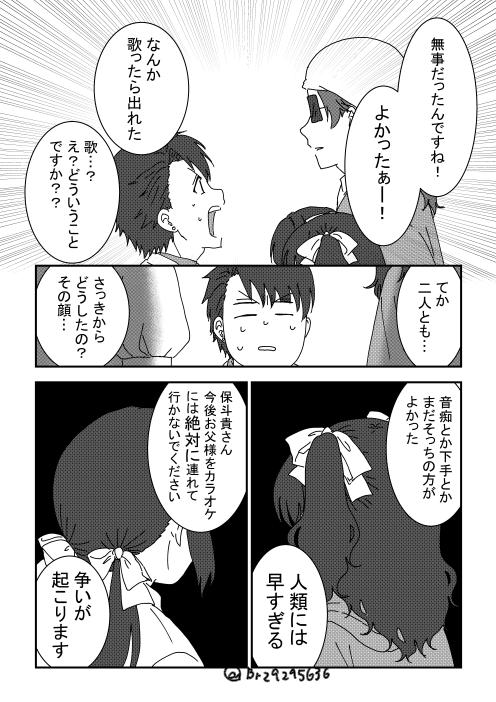 カラオケ_004