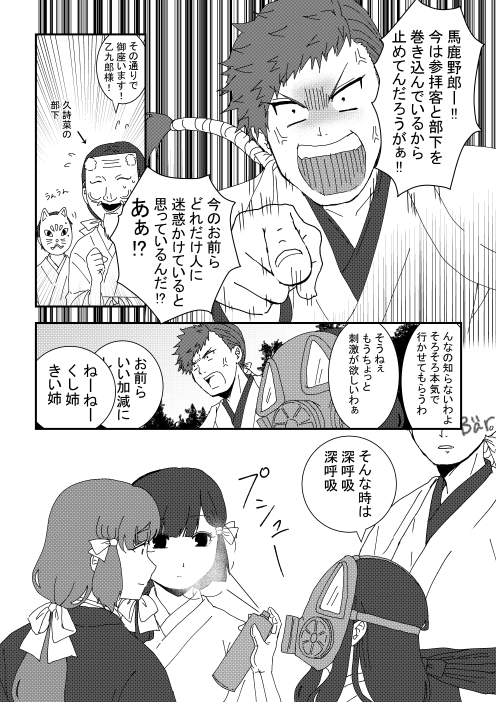 兄弟喧嘩_004
