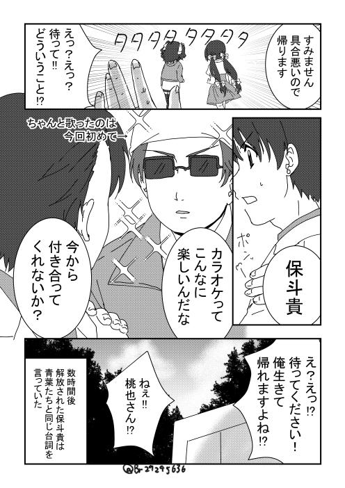 カラオケ_005