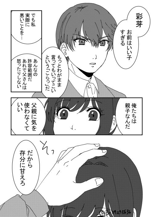 こらっと_006