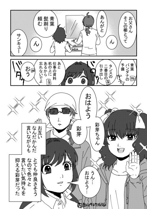 アホ親子_002