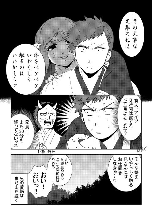 兄弟喧嘩_008
