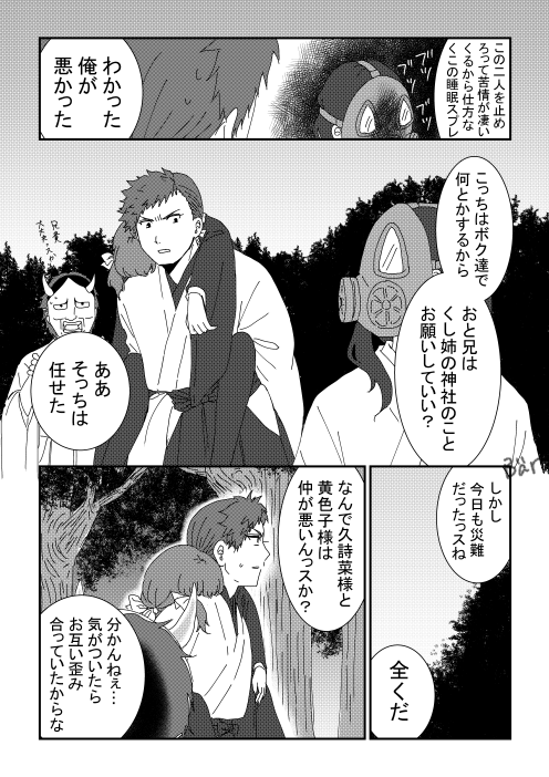兄弟喧嘩_006