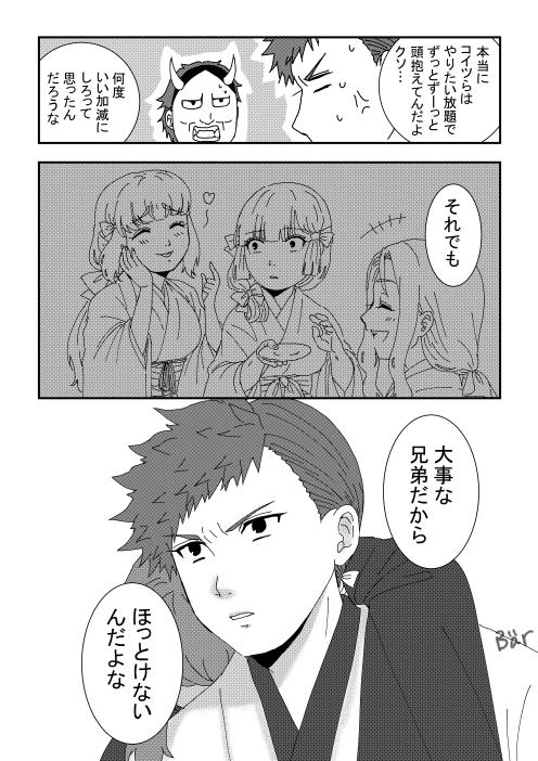 兄弟喧嘩_007