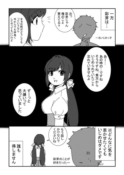 青菜とけんか_003