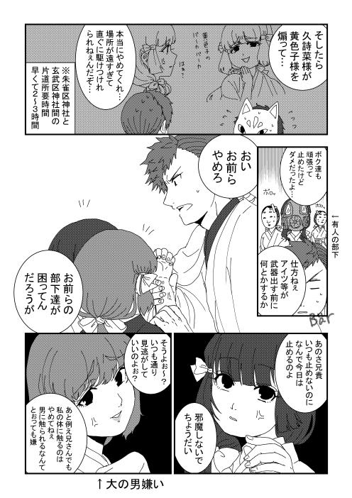 兄弟喧嘩_003