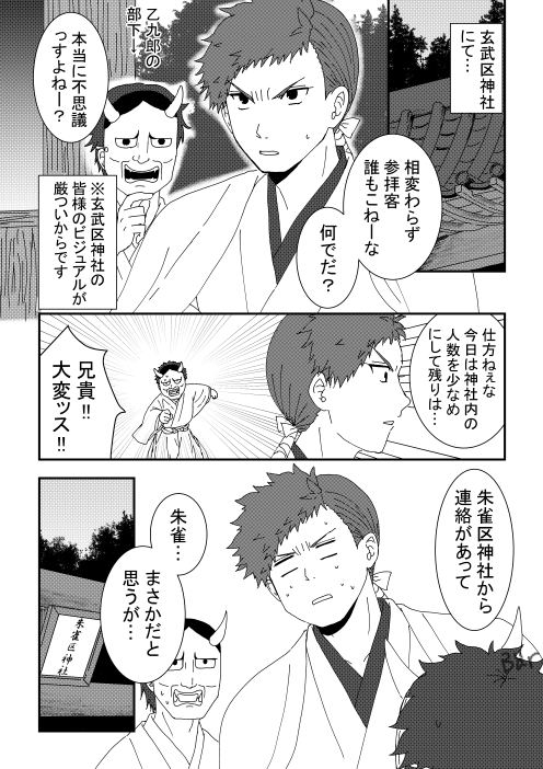 兄弟喧嘩_001