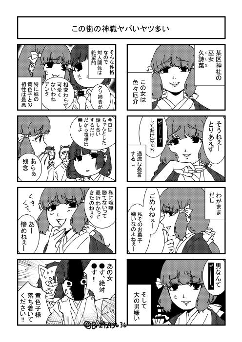 久詩菜紹介