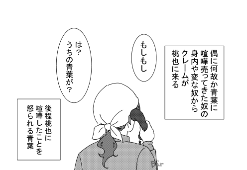 青菜とけんか_004