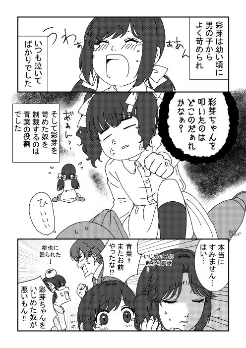 青菜とけんか_001