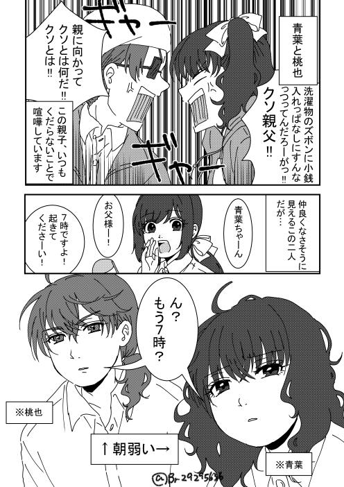 アホ親子_001