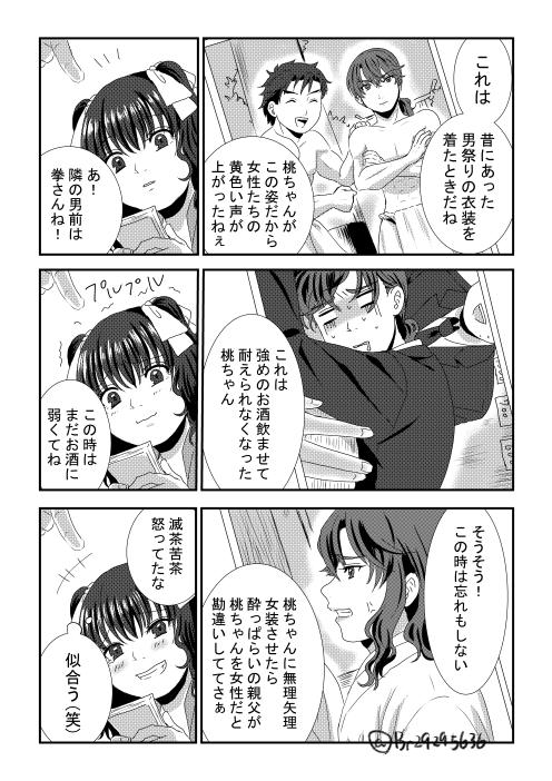 黒歴史_002