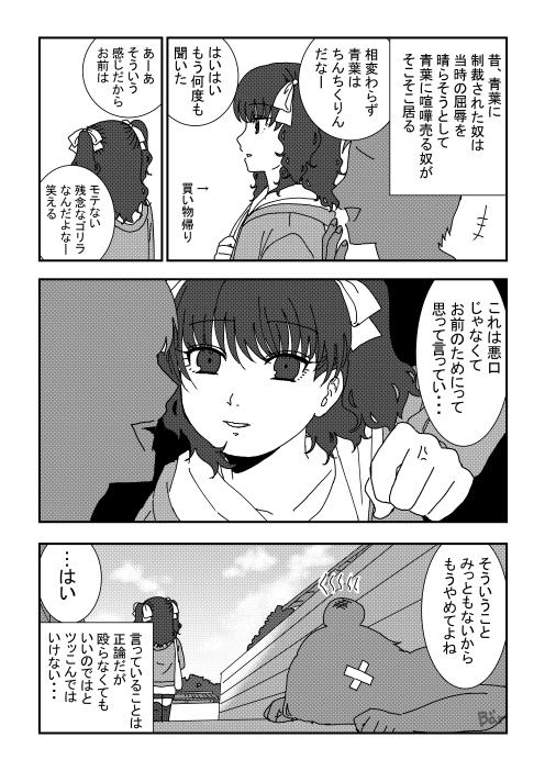 青菜とけんか_002