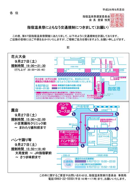 第67回指宿温泉祭に伴う交通規制のお知らせ_01小