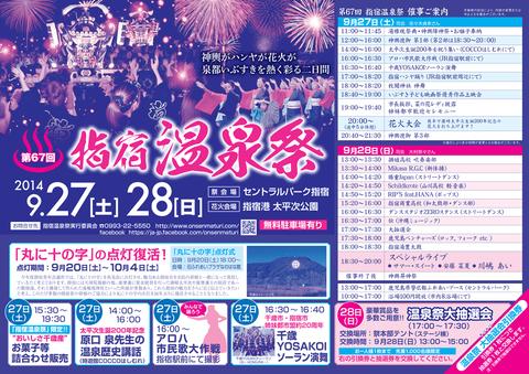 指宿温泉祭新聞折込チラシ修正20140913(最終)_01ss