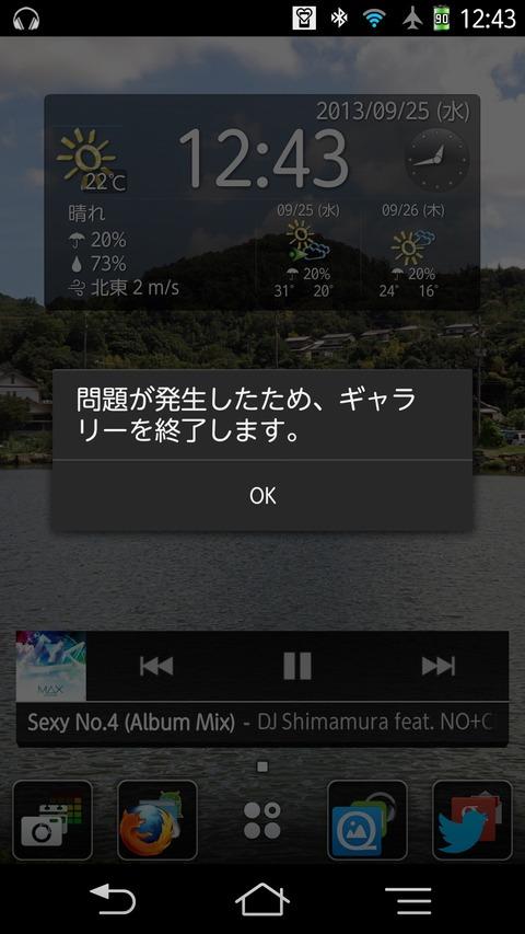 Screenshot_2013-09-25-12-43-18