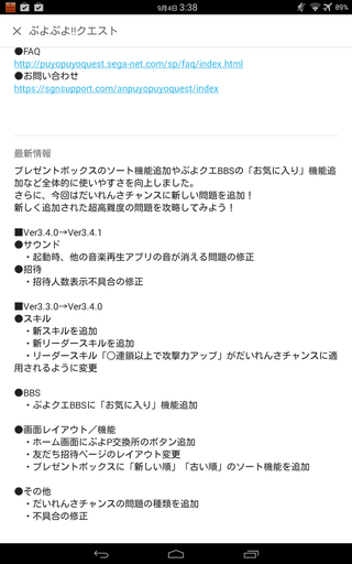 Screenshot_2014-09-04-03-39-00