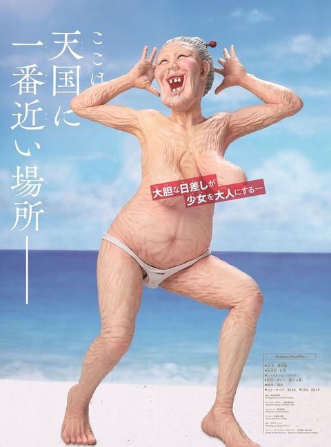 【グラビア】平成最後の奇跡…漫☆画太郎「ババア」衝撃のグラビアデビュー 2019/01/25