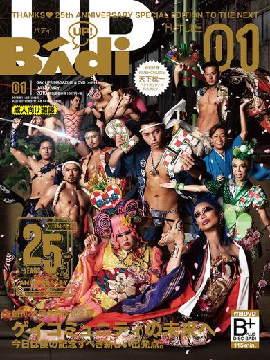 ゲイ雑誌「バディ」が25周年、ゲイ25年の歴史が詰まった特大号 実は元編集者のマツコもコメント