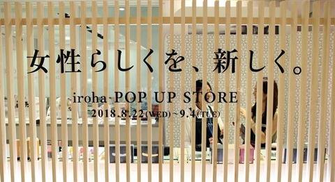 【百貨店】大丸梅田店が女性向けアダルトグッズを販売 SNSで変わる「夫婦愛」の価値観、予想以上の反響