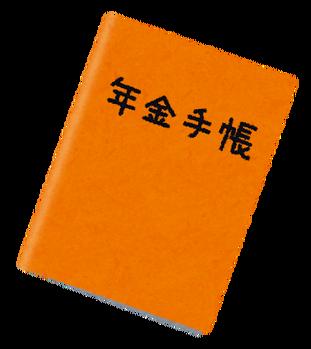 【悲報】日本政府「年金支給開始は75歳からでもええで」