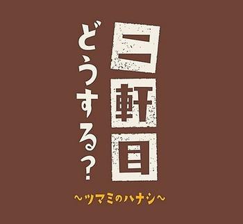 【テレビ】TOKIO松岡、ネトゲ交際に「昔で言ったらテレクラでしょ?」田中道子「純粋な愛」博多大吉「女子高生と付き合う大学生は嫌い」