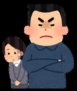 family_teisyukanpaku_kowai