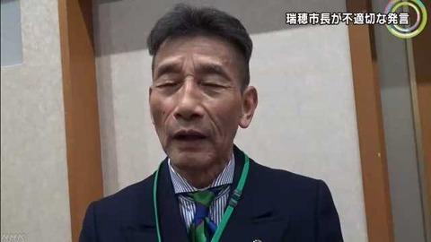【セクハラ】平和首長会議で、岐阜県・瑞穂市長が性的発言「参加していた女子生徒のブラウスが汗で透けて肌や下着が見えた」