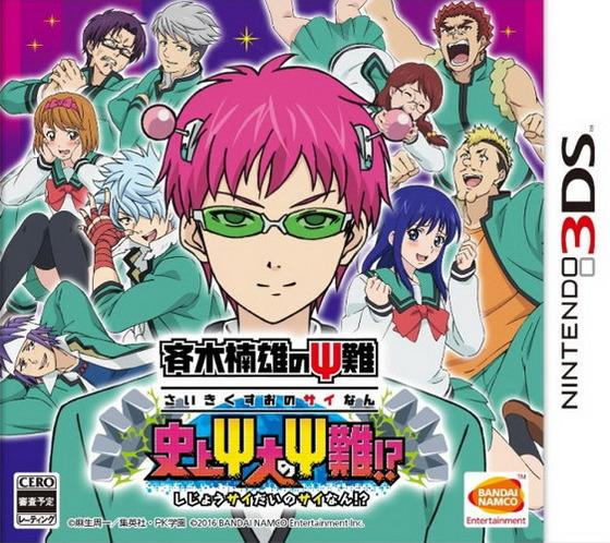 SaikiKusuo112106