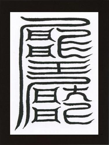 4-2霊符136