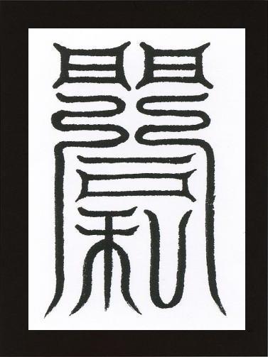 3-31霊符3
