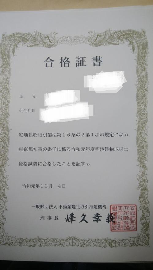 合格証書(YM)