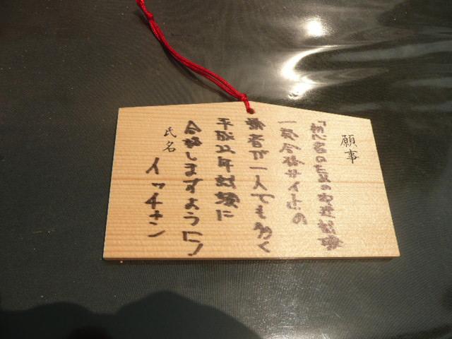 大宰府絵馬詳細