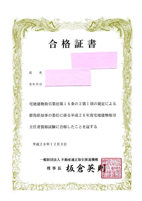 合格証書 大澤直子