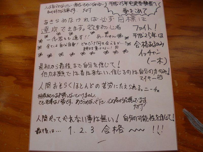 色紙(平成25年受験生へ)