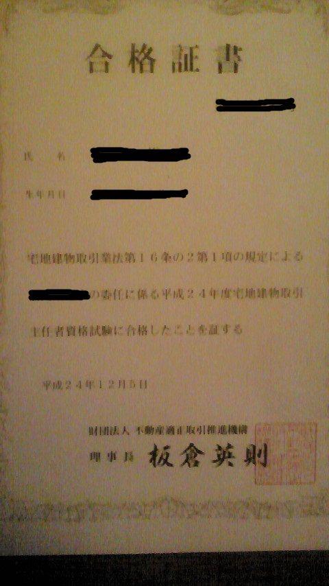 桜井さん合格証書アップ用