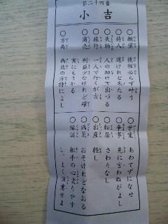 おみくじ2009湯島