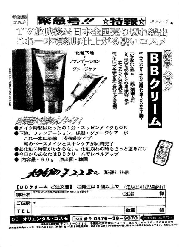 icebar 迷惑fax tel no list may 08