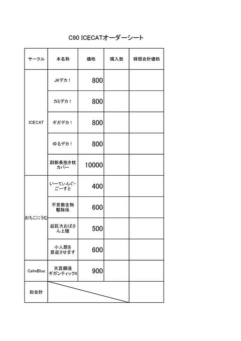 C90オーダーシート-001
