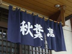 0904 秋葉亭09