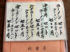 0904 秋葉亭03