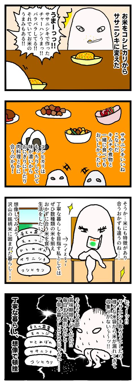 銘柄米に囲まれた丁寧な暮らし