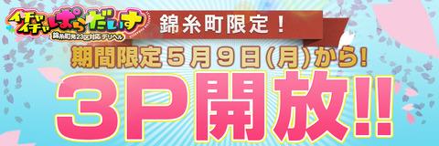 3P開放_968-323