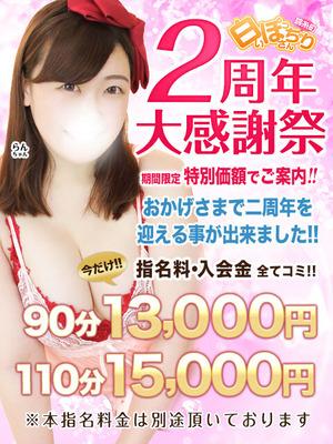 【480-640】錦糸町ぽちゃ特別料金